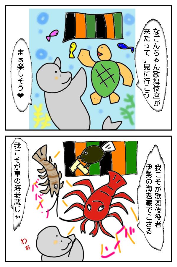 海の歌舞伎役者❗クマドリ参上❢