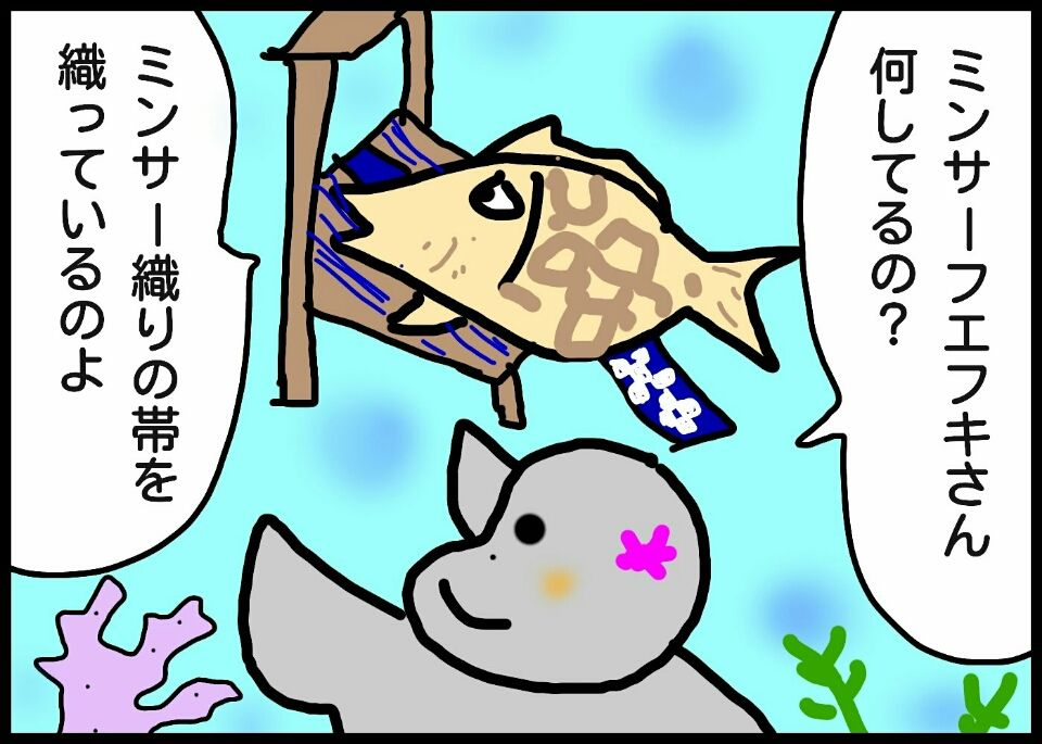 204.ミンサー織りをする魚!