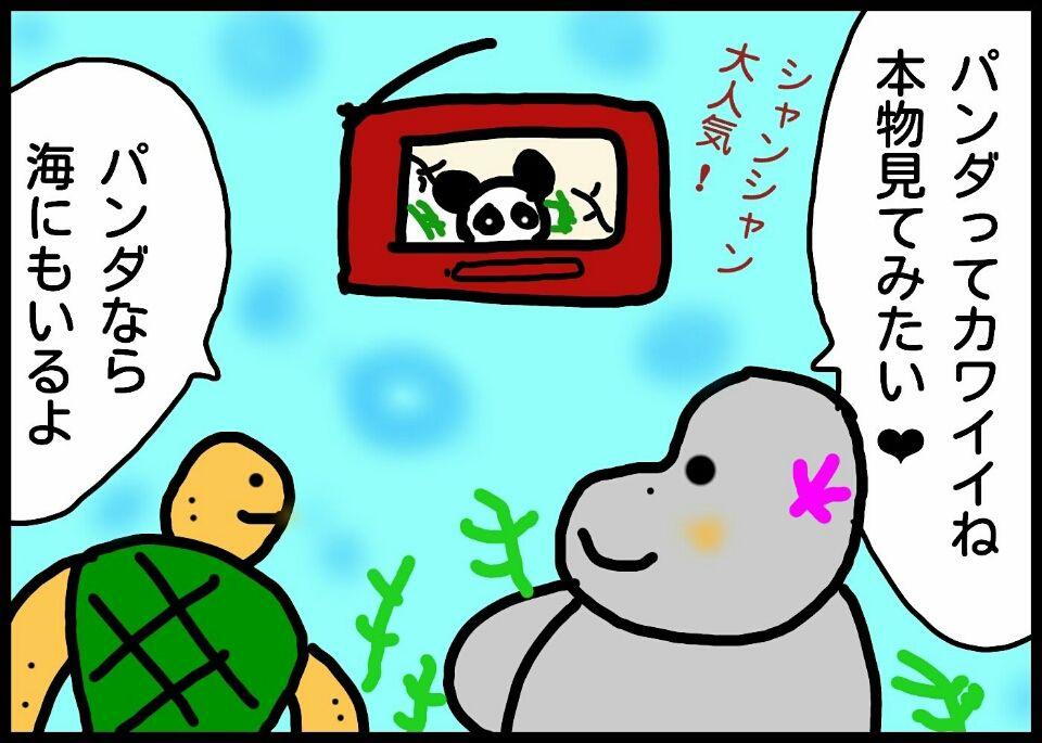 213.海にパンダ出現!?