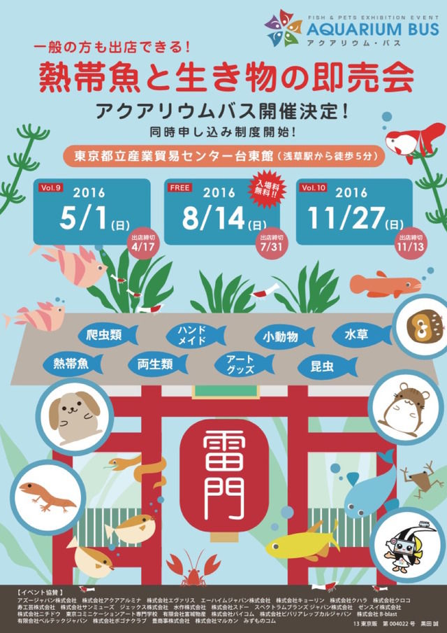 熱帯魚・生き物関連イベント「アクアリウムバス」が5/1日(日)に東京で開催