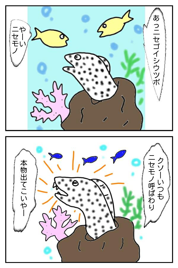 80.ニセモノだけどニセモノじゃないよ!