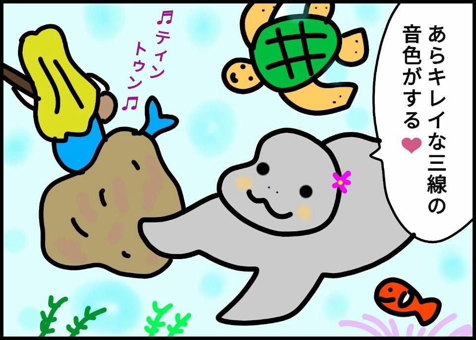 256.琉球人魚がやって来る!