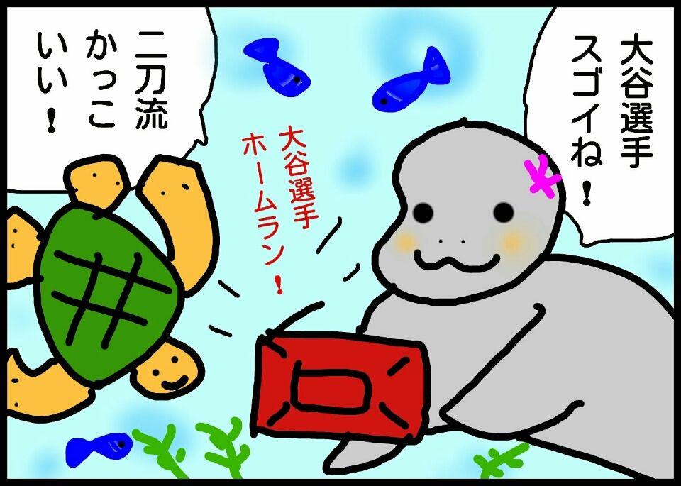 208.二刀流の魚!!