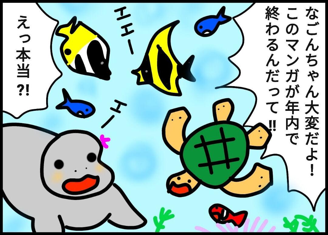 297.なごんちゃんラストスパート?!