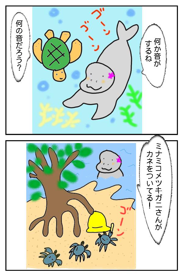 138.カネツキガニ?!