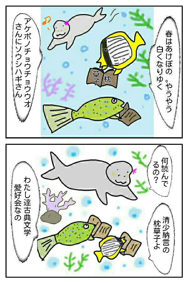 151.枕草子を読みましょ♬