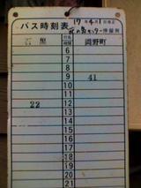 新潟旅日記