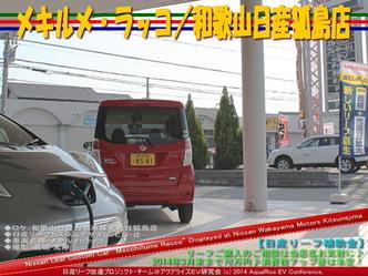 メキルメ・ラッコ/和歌山日産狐島店@日産リーフ改造 08
