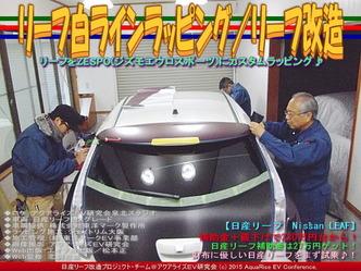 リーフ白ラインラッピング(3)/リーフ改造02