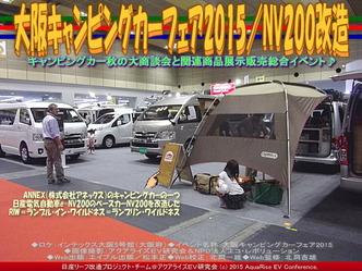 大阪キャンピングカーフェア2015(2)/NV200改造04
