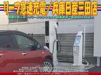 リーフ急速充電/兵庫日産三田店04