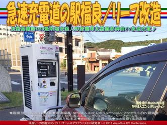 急速充電道の駅福良/リーフ改造03