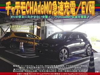 チャデモCHAdeMO急速充電(3)/EV研02