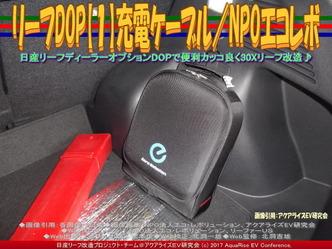 リーフDOP【1】充電ケーブル/NPOエコレボ画像01