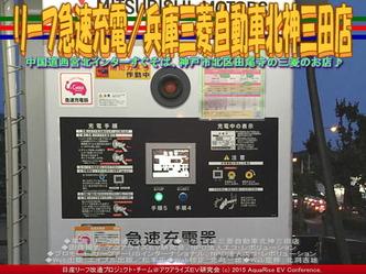 リーフ急速充電/兵庫三菱自動車北神三田店02