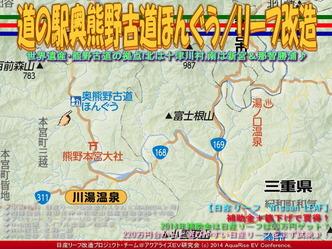 道の駅奥熊野古道ほんぐう/リーフ改造04
