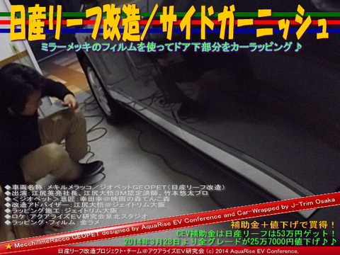 日産リーフ改造/サイドガーニッシュ@アクアライズEV研究会08