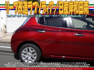 リーフ改造ラプソディア(3)/日産岸和田南02