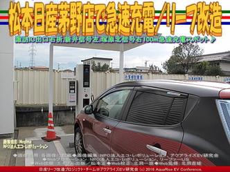 松本日産茅野店で急速充電/リーフ改造04