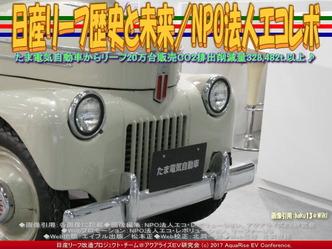 電気自動車たま号(2)/日産リーフ歴史画像03