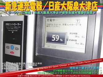 新急速充電器/日産大阪泉大津店@日産リーフ改造07