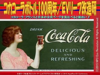 コカコーラボトル100周年/EVリーフ改造研03