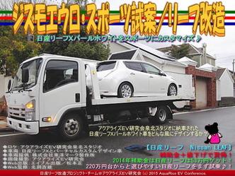 ジズモエウロ・スポーツ試案/リーフ改造01