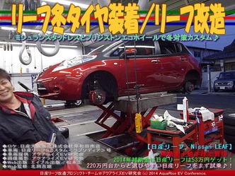 リーフ冬タイヤ装着/リーフ改造02