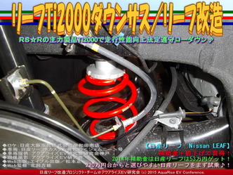 リーフTi2000ダウンサス/リーフ改造03