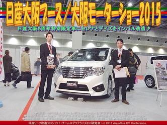 日産大阪ブース/大阪モーターショー201504