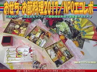 御節料理2017丁酉/NPOエコレボ画像02