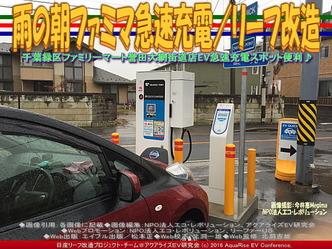 雨の朝ファミマ急速充電/リーフ改造02
