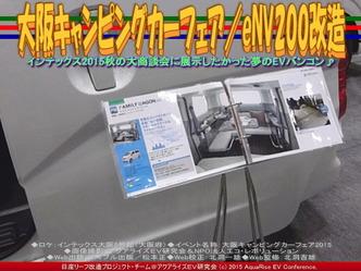 大阪キャンピングカーフェア(4)/eNV200改造01