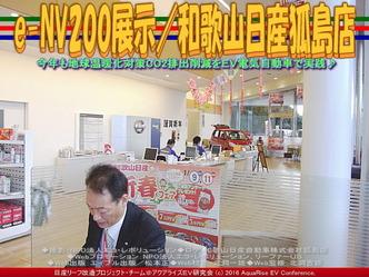 e-NV200展示(2)/和歌山日産狐島店03
