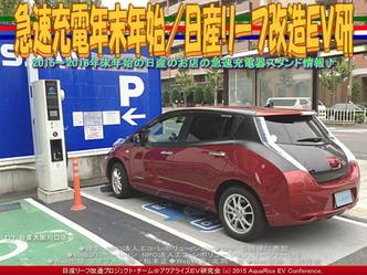急速充電年末年始/日産リーフ改造EV研03