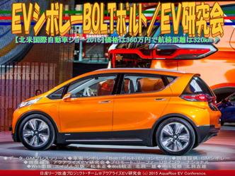 EVシボレーBOLTボルト/EV研究会05