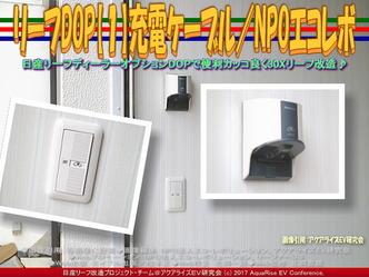 リーフDOP【1】充電ケーブル(3)/NPOエコレボ画像02