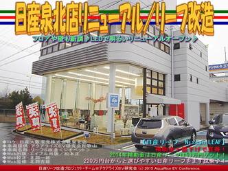 日産泉北店リニューアル(2)/リーフ改造01