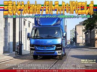 三菱ふそうeCanter(3)/EVトラック@エコレボ画像03