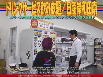ドリンクサービス飲み放題/日産岸和田南03