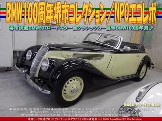 堺市BMWヒストリックカー(5)/327/28カブリオレ画像03
