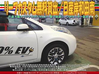 リーフ改造無料貸出/日産大阪岸和田南01