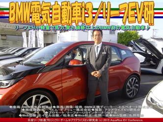 BMW電気自動車i3(3)/リーフEV研05