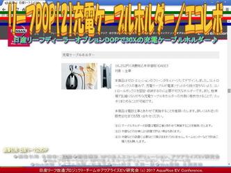 リーフDOP【2】充電ケーブルホルダー/エコレボ画像02