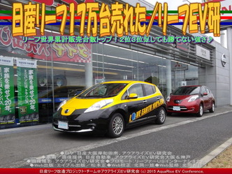 日産リーフの販売台数/リーフEV研05
