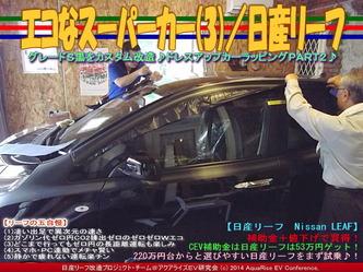 エコなスーパーカー(3)/日産リーフ05
