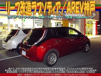 リーフ改造ラプソディア/AREV神戸05