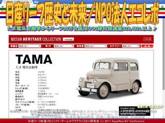 電気自動車たま号(3)/日産リーフ歴史画像02