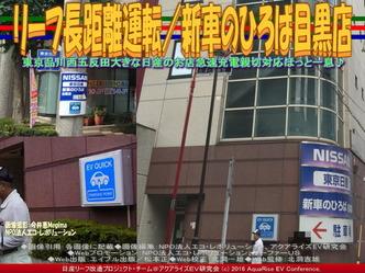 リーフ長距離運転/新車のひろば目黒店02