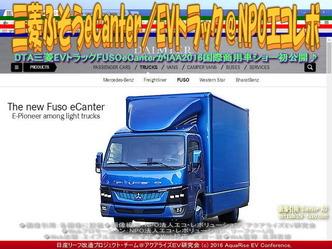 三菱ふそうeCanter/EVトラック@NPOエコレボ画像02